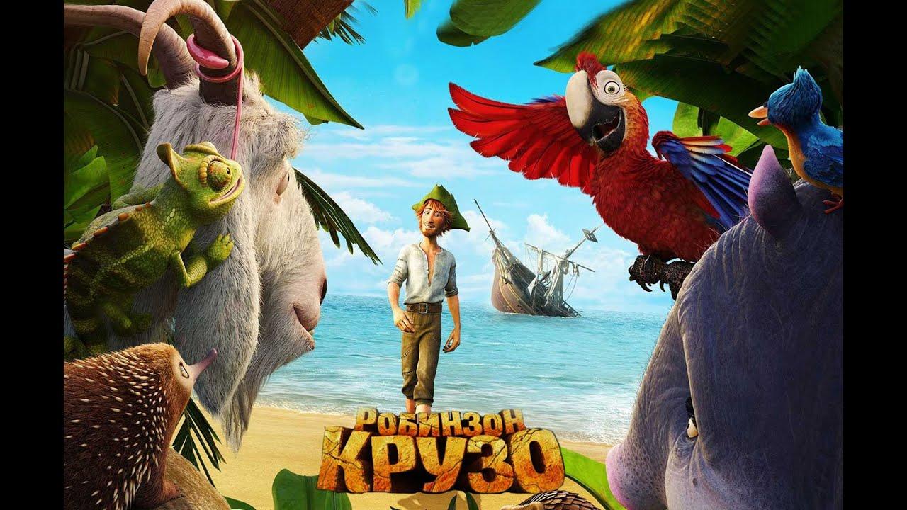 Мультфильм «Робинзон Крузо: Очень обитаемый остров»
