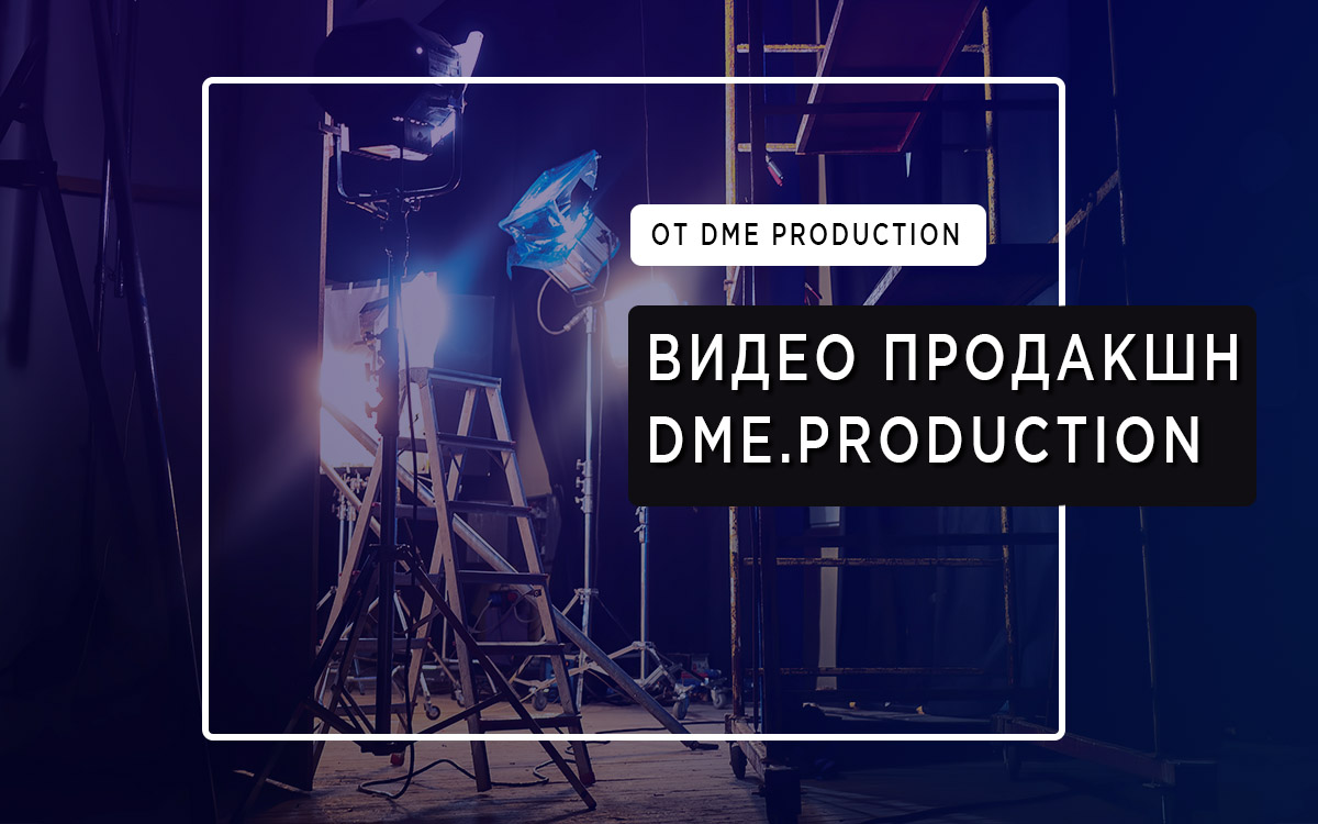 Видео Продакшн Dme.Production - https://dme-production.com.ua/